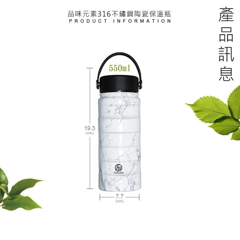 日本 TAKUMI 品味元素 316不鏽鋼 陶瓷保溫杯