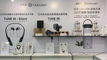 達酷美TAKUMI有限公司首次參加2020ACG台北國際動漫電玩電競博覽會
